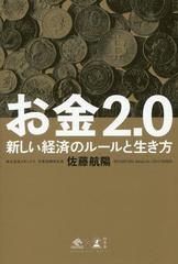 送料無料有/[書籍]/お金2.0 新しい経済のルールと生き方/佐藤航陽/著/NEOBK-2170145