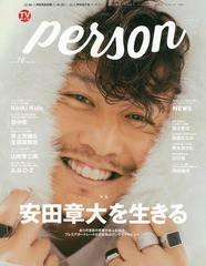 [書籍]/TVガイド PERSON Vol.76 【表紙&巻頭】 安...