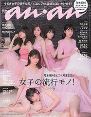 [書籍]/an・an(アン・アン) 2017年8/30号 【表紙...
