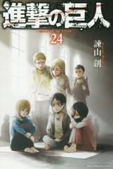 [書籍]/進撃の巨人 24 【通常版】 (週刊少年マガ...