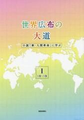 [書籍]/世界広布の大道 小説「新・人間革命」に学...