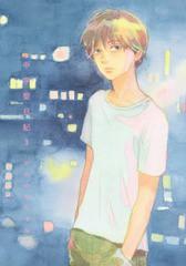 [書籍]/中学聖日記 3 (フィールコミックス FC SWI...