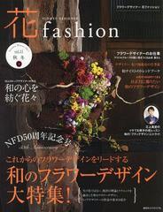 [書籍]/FLOWER DESIGNER 花fashion vol.11(2017Autumn Winter)/日本フラワーデザイナー協会/編著/NEOBK-2136574