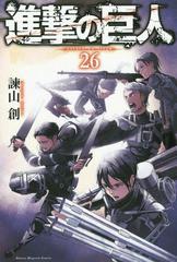 [書籍]/進撃の巨人 26 【通常版】 (週刊少年マガ...
