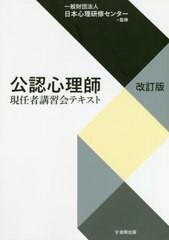 [書籍]/公認心理師現任者講習会テキスト 改訂版/...