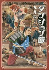 [書籍]/ダンジョン飯 6 (ハルタコミックス)/九井...