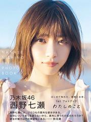 送料無料有/[書籍]/乃木坂46 西野七瀬 1stフォト...