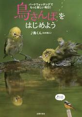 送料無料有/[書籍]/鳥さんぽをはじめよう バードウォッチングでもっと楽しい毎日!/♪鳥くん/著/NEOBK-2156043