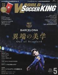 [書籍]/WORLD SOCCER KING 2018年5月号 【特集】 ...