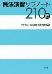 送料無料有/[書籍]/民法演習サブノート210問/沖野...