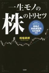 [書籍]/一生モノの株のトリセツ/相場師朗/著/NEOBK-2146638