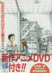 送料無料有/[書籍]/からかい上手の高木さん 9 【...