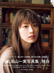 [書籍]/乃木坂46 高山一実 写真集 タイトル未定/...