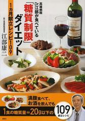 [書籍]高雄病院Dr.江部が食べている「糖質制限」...