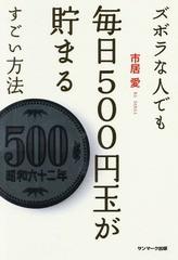[書籍]/ズボラな人でも毎日500円玉が貯まるすごい方法/市居愛/著/NEOBK-2058695