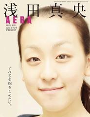 [書籍]/浅田真央 すべてを抱きしめたい。 (AERA増...