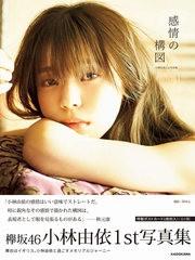 [書籍]/欅坂46 小林由依 1st写真集「タイトル未定...