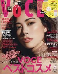 [書籍]/VOCE (ヴォーチェ) 2018年1月号 【表紙】 ...
