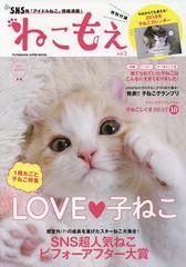 [書籍]/ねこもえ   2 (双葉社スーパームック)/双葉社/NEOBK-2146937