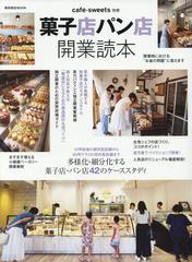 送料無料有/[書籍]/菓子店パン店開業読本 (柴田書店MOOK)/柴田書店/NEOBK-2157098
