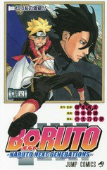 [書籍]/BORUTO-ボルト- -NARUTO NEXT GENERATIONS...