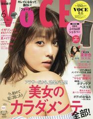 [書籍]/VOCE (ヴォーチェ) 増刊 2017年6月号 【表...