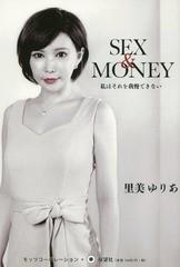 送料無料有/[書籍]/SEX & MONEY 私はそれを我慢できない/里美ゆりあ/著/NEOBK-2158600