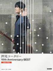 送料無料有/[書籍]押尾コータロー10th Anniversary BEST TAB譜付スコア Upper Side/押尾コータロー/監修/NEOBK-1439153