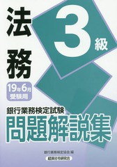 送料無料有/[書籍]/銀行業務検定試験問題解説集法...