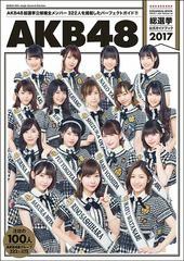 [書籍]/AKB48総選挙公式ガイドブック 2017 (講談...