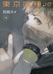 [書籍]/東京喰種トーキョーグール:re 14 (ヤング...