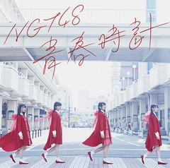 送料無料有 初回/[CD]/NGT48/未定 [CD+DVD/Type A...