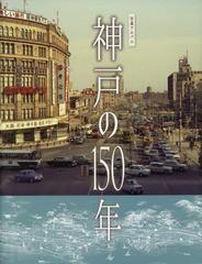 送料無料/[書籍]/神戸の150年 写真アルバム/樹林舎/NEOBK-2165806
