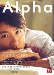 [書籍]/TVガイド Alpha (アルファ) EPISODE X 【...