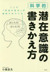 [書籍]/科学的潜在意識の書きかえ方/小森圭太/著/...