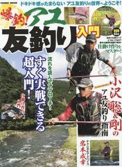 送料無料有/[書籍]/爆釣!アユ友釣り入門 (COSMIC)/コスミック出版/NEOBK-2084697