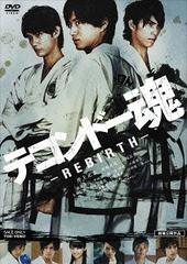 送料無料有/[DVD]/テコンドー魂 -REBIRTH-/邦画/D...
