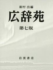 送料無料/[書籍]/広辞苑/新村出/編/NEOBK-2186003