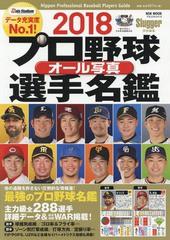 [書籍]/プロ野球オール写真選手名鑑 2018 (NSKム...