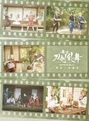 送料無料有/[DVD]/舞台『刀剣乱舞』蔵出し映像集 ...