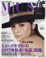 [書籍]/otona MUSE (オトナミューズ) 2018年2月号...