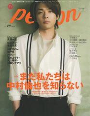 [書籍]/TVガイドPERSON Vol.78 【表紙&巻頭】 中...