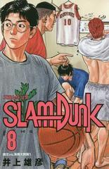 [書籍]/SLAM DUNK 新装再編版 8 (愛蔵版コミック...