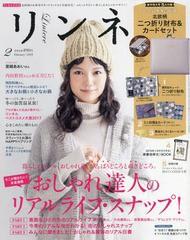 [書籍]/リンネル 2018年2月号 【表紙】 宮崎あお...