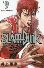 [書籍]/SLAM DUNK 新装再編版 9 (愛蔵版コミック...