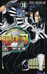 [書籍]/鬼滅の刃 19 (ジャンプコミックス)/吾峠呼...