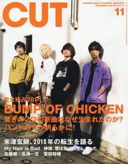 [書籍]/Cut (カット) 2018年11月号 【表紙】 BUMP...