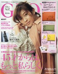 [書籍]/GLOW (グロウ) 2018年4月号 【表紙】 篠原...