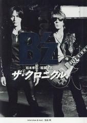 送料無料有/[書籍]/B'z ザ・クロニクル 【特別限...