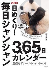 ゆうメール不可/[書籍]/2019 日めくり! 毎日シャ...